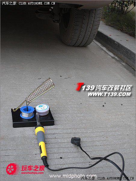 为了保证倒车灯线和雷达线连接可靠,电烙铁出场