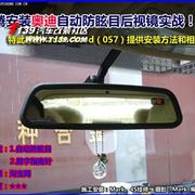 08速腾2.0MT安装奥迪自动防眩目后视镜作业!