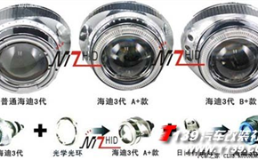 借鉴经验 荣威550更换HID可变光双透镜