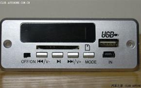 伊兰特CD改装AUX 加装MP3解码器