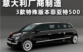 意大利厂商制造 3款特殊版本菲亚特500