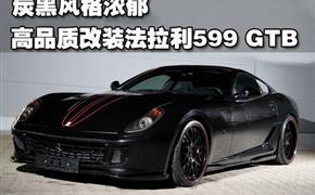 炭黑风格浓郁 高品质改装法拉利599 GTB