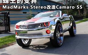 蜂王的变异 MadMarksStereo改造Camaro