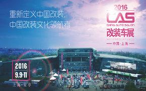2016年上海第六届CAS改装车展