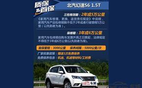 北汽幻速S6保养费用养车成本解析
