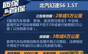 北汽幻速S6保养养车成本费用分析