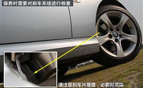 汽车保养知识大全 自检刹车系统是非常必要的