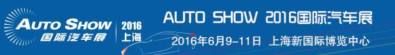 2016年上海MC改装车展