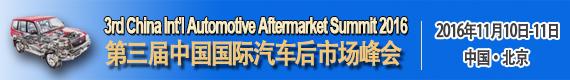 第三届国际汽车后市场峰会