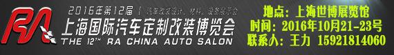 2016年上海RA改装车展