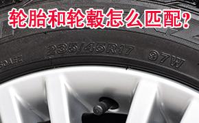 看中了轮毂,怎么选择合适的轮胎?轮胎和轮毂怎么匹配?