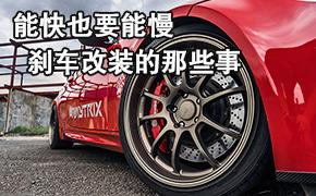 刹车改装知识的那些事 制动系统改装