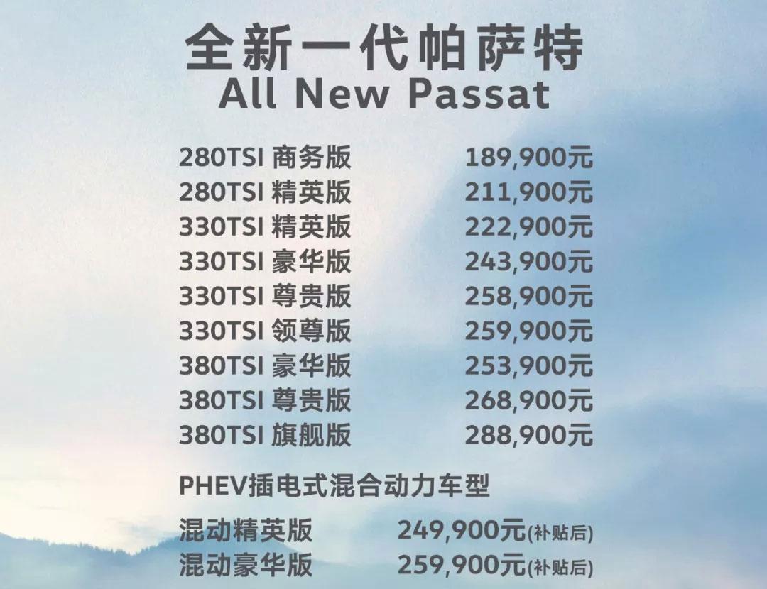 2019款大众帕萨特上市 售价18.99-28.89万元
