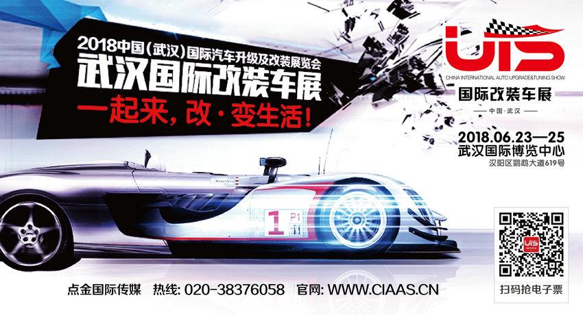 2018年武汉UTS改装车展