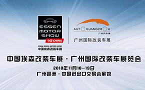 2018中国埃森改装车展览会