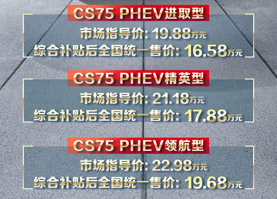 长安CS75 PHEV上市 补贴前售价19.88-22.98万元