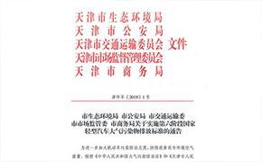 天津:7月1日起轻型车实施国六排放标准
