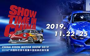 2019中国埃森改装车展览会