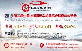 2019年第三届上海国际车轮展