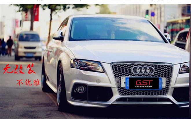 奥迪A4L/B8改装大包围 奥迪A4L改装Caractere比利时款大包围