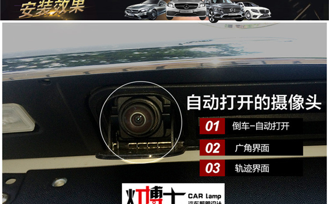 奔驰C级升级原厂翻盖倒车影像