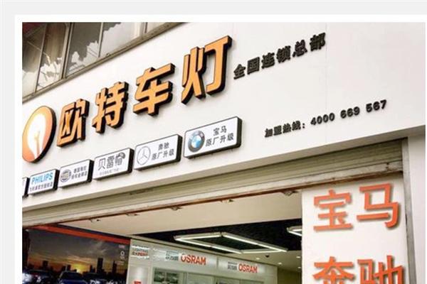欧特车灯连锁机构(成都店)
