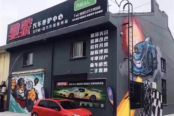 驰骏汽车服务中心