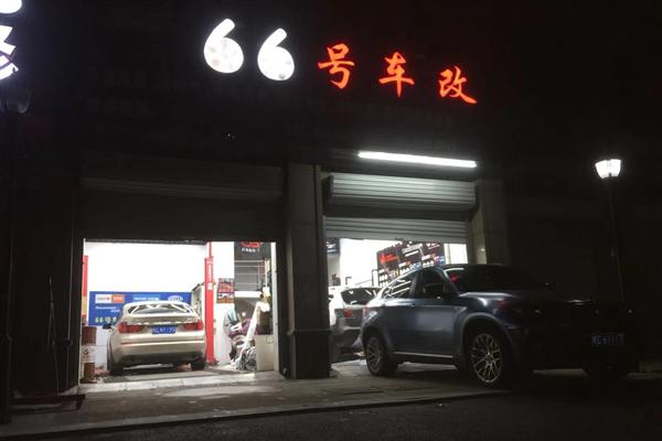 蚌埠66号车改