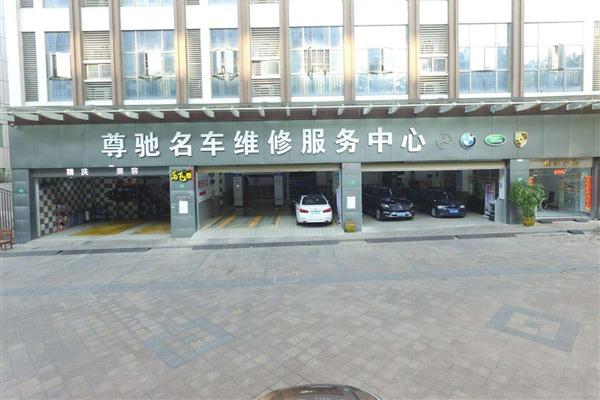 东莞尊驰名车维修服务中心