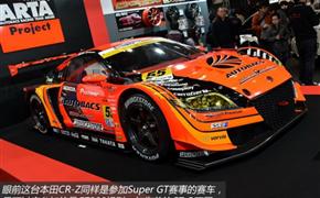 参加Super GT赛事的本田CR-Z