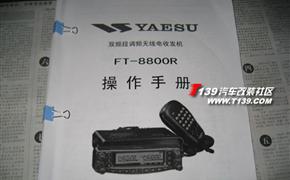 新胜达安装FT-8800车台图片过程