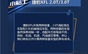 捷豹XFL保养费用养车成本解析