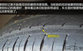 轮胎的使用事项 多个危险信号要注意