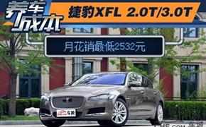 捷豹XFL保养一月费用 比同价位车型贵太多