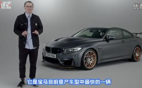 宝马M4 GTS详细评测 中文字幕