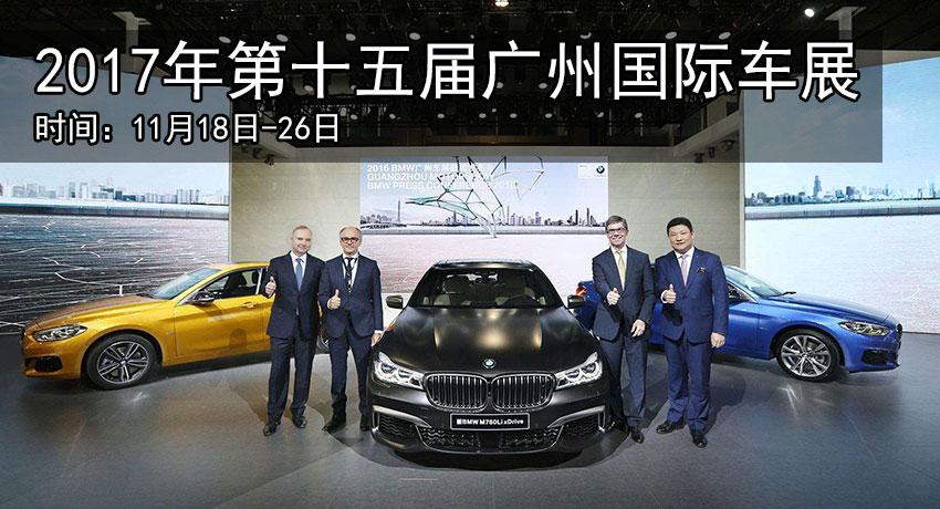 2017年第十五届广州国际车展