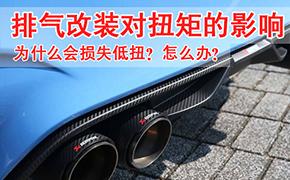 改装排气损失低扭怎么办?论改装排气对扭矩的影响