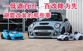 汽车改装避震的那些事 如何一低遮百丑