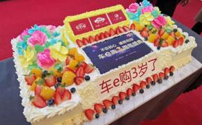 车e购3周年盛典暨乐享一人一车商城上线启动仪式