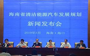 海南省官宣:自2030年起禁售燃油车