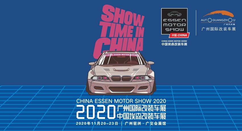 2020年中国埃森改装车展