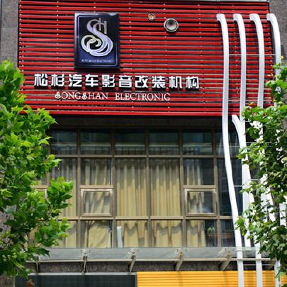 武漢松杉汽車音響改裝店