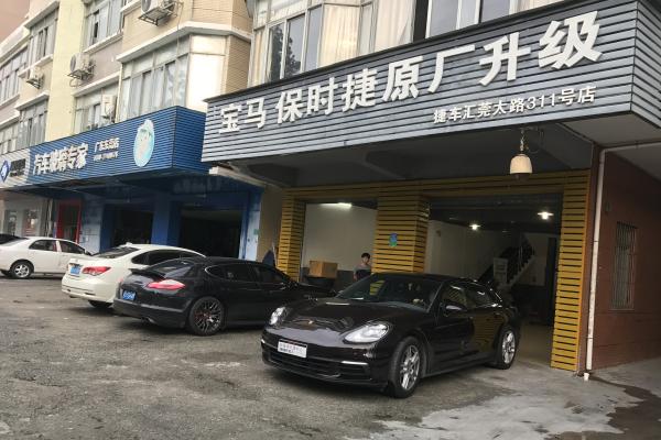 淘联名车原厂升级改装中心