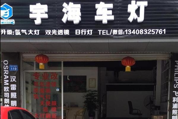 內江宇海車燈