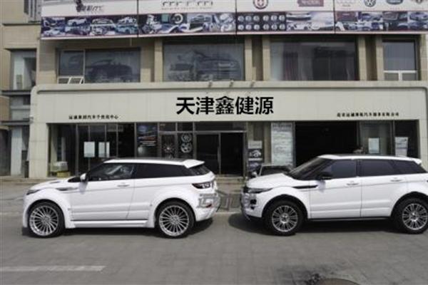 鑫健源汽车