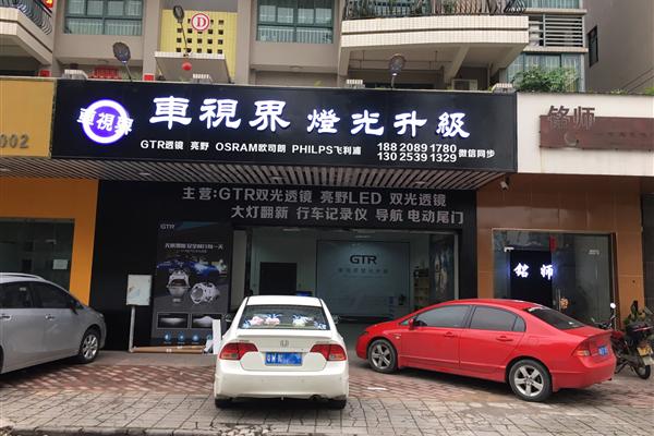 新兴县車視界燈光升級