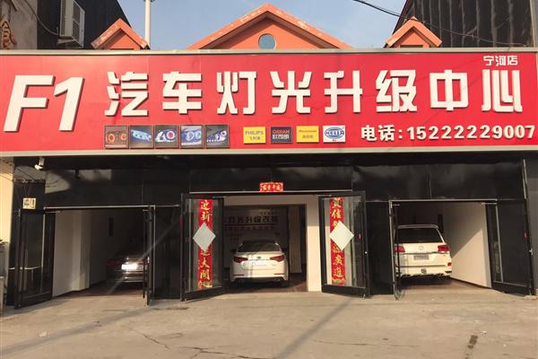 宁河芦台F1汽车灯光升级中心