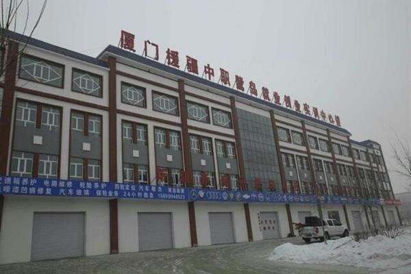 新疆新庭州教育科技有限公司修理厂