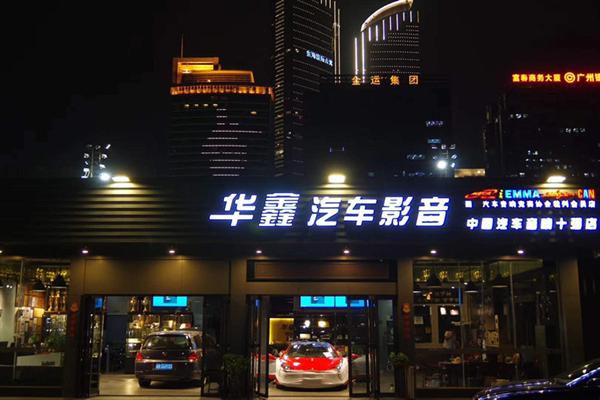 深圳华鑫汽车音响改装名店