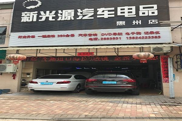 新光源汽车照明(惠州店)